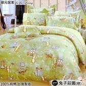 加大【薄被套+薄床包】(6*6.2尺)/加大高級四件式100%純棉『兔子莊園-綠』御元居家-MIT