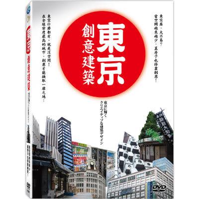 東京創意建築DVD