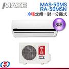 8坪【MAXE 萬士益】冷暖定頻 分離式一對一冷氣 MAS-50MS / RA-50MSN