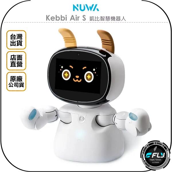 《飛翔無線3C》NUWA Kebbi Air S 凱比智慧機器人◉公司貨◉教育陪伴互動◉AI感測◉編程學習
