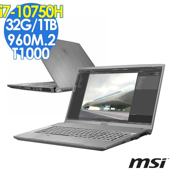 【現貨】MSI微星 WF75 17吋 3D繪圖商用筆電(i7-10750H/T1000 4G/32G/960M.2+1T/W10P/Workstation/龍魂灰) 行動工作站