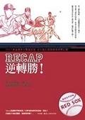 二手書博民逛書店 《RECAP逆轉勝!》 R2Y ISBN:9868407206│吳奕軍