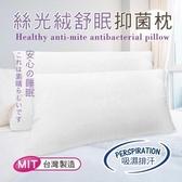 【三浦太郎】緹花絲光舒眠抑菌壓縮枕/枕頭
