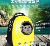 寵物太空包 貓包寵物外出包便攜包雙肩狗狗背包太空包貓咪外出包太空艙 童趣屋