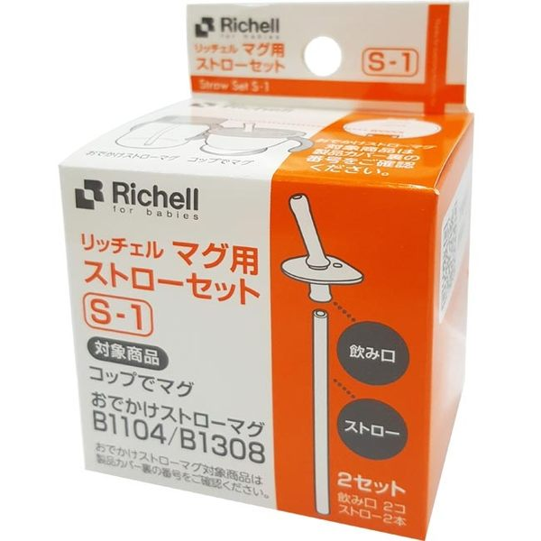 【奇買親子購物網】日本《Richell-利其爾》盒裝補充吸管配件組/99052