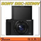 SONY HX90V (索尼公司貨) 送64GB+副電+座充+原廠皮套+小腳架