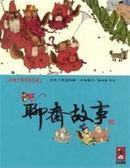 (二手書)彩繪中國經典名著:聊齋故事