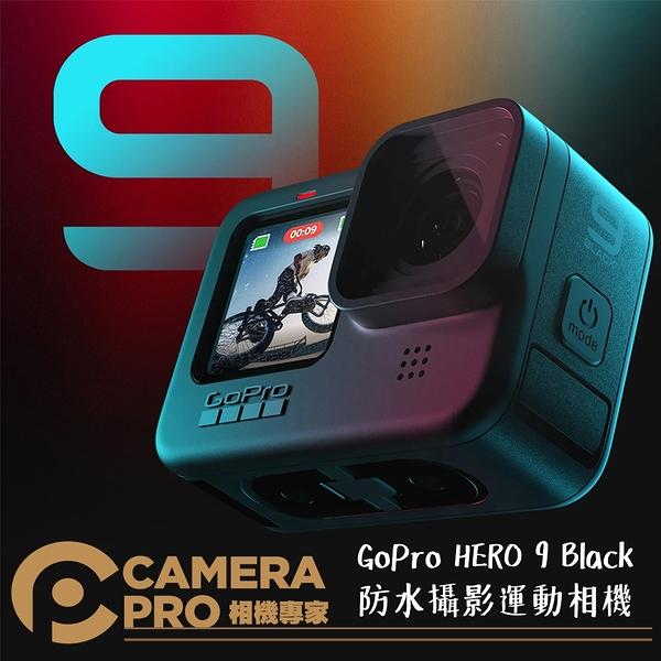 ◎相機專家◎ 送鋼化貼 現貨 GoPro HERO9 Black 防水攝影運動相機 CHDHX-901 公司貨