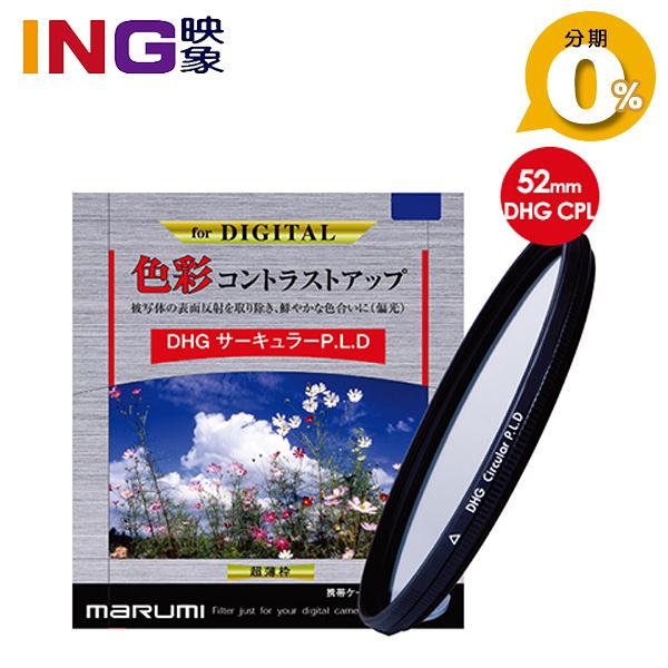 【24期0利率】MARUMI 52mm DHG C-PL 多層鍍膜偏光鏡 Circular P.L 彩宣公司貨 環型 CPL