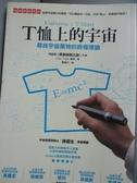 【書寶二手書T9/科學_OQW】T恤上的宇宙:尋找宇宙萬物的終極理論_佛克