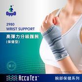 【歐活保健OPPO護具】護腕│腕關節保護│預防韌帶及肌肉扭拉傷│高彈力分級 (#2980)