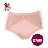 【華歌爾】夜間安心系列M-3L夜間生理褲(藕粉色)(未滿3件恕無法出貨,不可退換貨)