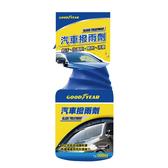 [新包裝] 固特異 汽車撥雨劑500ml (玻璃|清潔|除霧)【亞克】