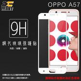 ▽Xmart OPPO A57 滿版 鋼化玻璃保護貼/全螢幕/全屏/9H硬度/高清透/強化/防爆/防刮