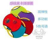 兒童玩具戶外彈彈圈幼兒園戶外運動游戲親子玩具感統訓練彈力球兒童球拍xw全館免運