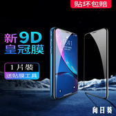 iPhoneXR钢化膜苹果xr屏幕贴膜 iPhone XR款-9D全覆蓋-高清透亮-1片裝-送貼膜工具「向日葵」