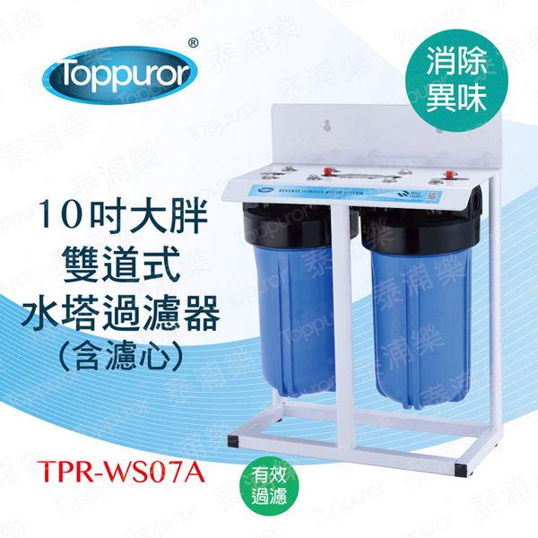 泰浦樂 Toppuror 雙道式大胖水塔過濾器(10吋) TPR-WS07A