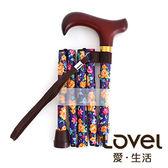 LOVEL 輕量無負擔摺疊伸縮拐杖/手杖(杜鵑紫)