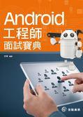 (二手書)Android工程師面試寶典