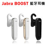 公司貨 免運 Jabra BOOST 雙待立體聲長效型藍牙耳機