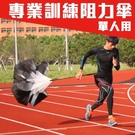 MDBuddy 阻力傘(田徑訓練 足球 耐力訓練 速度訓練 免運