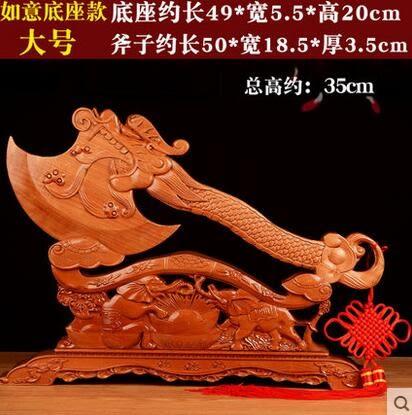桃木斧子擺件搬家睚眥龍頭斧頭木雕擺件結婚坐福家居飾品