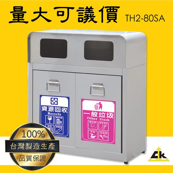 【MIT台灣製造】TH2-80SA 不銹鋼二分類資源回收桶 室內/室外/戶外/資源回收桶/環保清潔箱