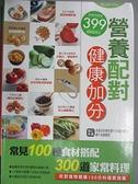 【書寶二手書T2/養生_EVJ】營養配對健康加分_康鑑文化