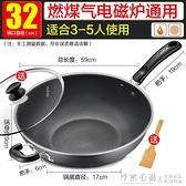 不粘鍋炒鍋家用黑色大號電磁爐專用煤燃氣灶炒菜鍋近無油煙 NMS怦然新品