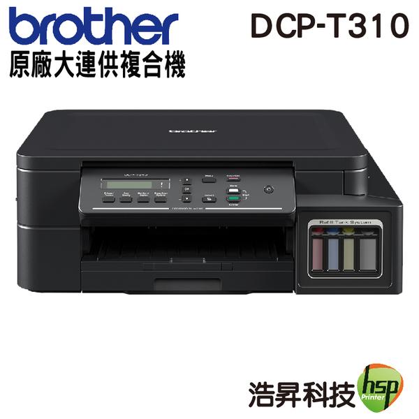 【限時促銷↘4490】Brother DCP-T310 原廠連續供墨複合機 隨貨送一黑