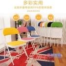折疊椅子 簡易凳子靠背椅家用折疊椅子便攜辦公椅會議椅電腦椅座椅宿舍椅子【快速出貨】