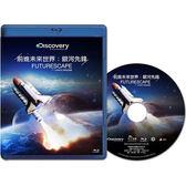 Blu-ray  前進未來世界:銀河先鋒BD