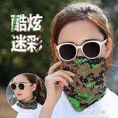 騎行面罩防曬冰絲圍脖套男士女薄款夏季遮臉防紫外線護頸頭巾面巾 陽光好物