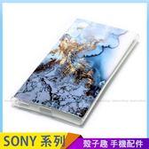 時尚大理石 Sony XZ3 XZ2 XA2 Ultra 手機殼 簡約個性 輕薄舒適 L1 L2 保護殼保護套 全包邊軟殼