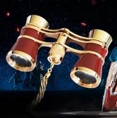 望遠鏡 女士觀劇雙筒望遠鏡高清便攜復古時尚迷你悅目話劇舞臺劇觀劇專用【快速出貨八折搶購】