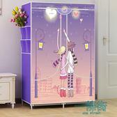 拉鏈布衣柜鋼架組裝單人簡易衣櫥