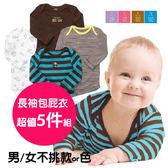 特價中 包屁衣 無肩扣系列 繽紛多款長袖包屁衣3M-24M 五件組  寶貝童衣