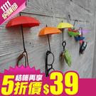 【Love Shop】3入組雨傘造型牆壁...