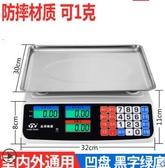 電子秤商用精準稱重台秤30KG計價電子稱【非台斤計算,只有公斤】
