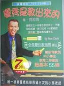 【書寶二手書T5/大學教育_LGD】優秀是教出來的_隆.克拉克