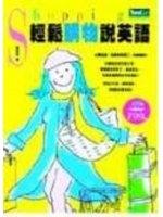 二手書博民逛書店 《輕鬆購物Shopping說英語》 R2Y ISBN:9573060337│黃惠政