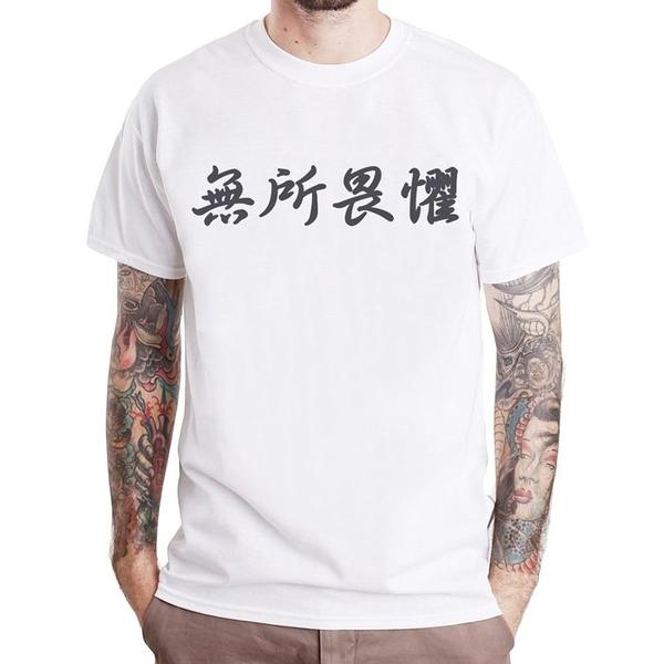 無所畏懼No Fear短袖T恤-2色 中文文字潮漢字廢話莫忘初衷將心比心生死與共t 美國棉 Gildan 290
