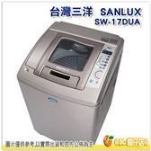 [含運含基本安裝] 台灣三洋 SANLUX SW-17DUA 單槽 變頻洗衣機 17公斤 公司貨 超音波 保固三年