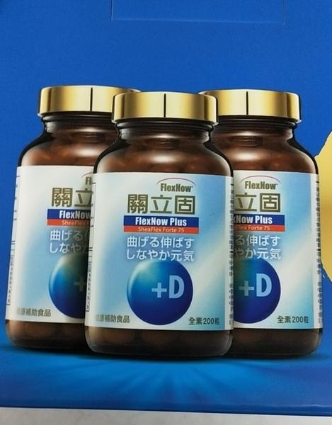 關立固軟膠囊(加D) 200粒/瓶*3瓶