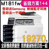 【搭 四色一組 原廠碳匣】HP  MFP M181fw 無線彩色雷射傳真複合機