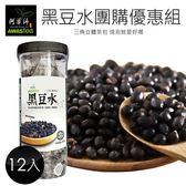 【阿華師茶業】黑豆水團購組(15gx30包/罐)【12罐組】