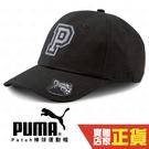 Puma 黑 運動帽 老帽 遮陽帽 夏天必備 防曬 透氣 排汗 運動 六分割帽 棒球帽 鴨舌帽 02357201