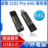 【限期3期零利率】全新 威剛ADATA S102 64GB PRO版 高速隨身碟 USB3.0 衝評價下殺 新品上市