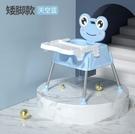 兒童餐椅 寶寶餐椅吃飯可折疊便攜式兒童飯桌家用 椅子多功能餐桌椅【快速出貨八折鉅惠】