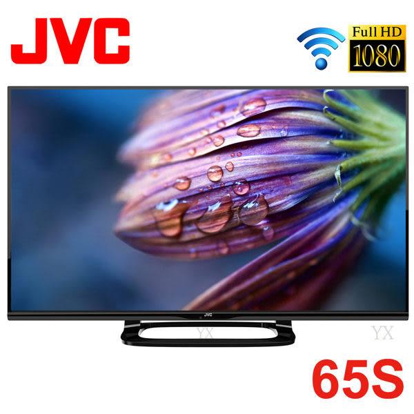 《促銷+送壁掛架及安裝》JVC瑞軒 65吋65S Full HD聯網液晶顯示器(附視訊盒)